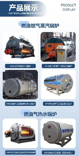 CWNS3.5-85/60-Y(Q)燃氣模塊熱水鍋爐--用于-水產-養殖