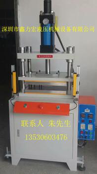 东莞四柱恒温油压热熔机。