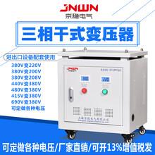 三相變壓器415v480轉380v變220v200干式隔離變壓器5KVA10KW20KW30圖片