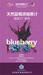 美國進口藍莓濃縮汁
