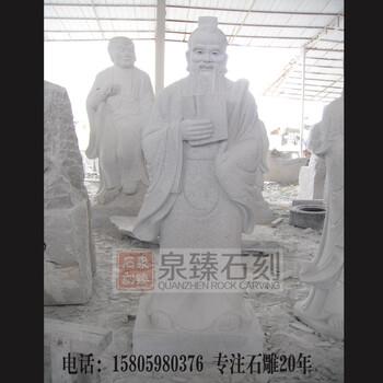 月老石雕像道教神像石雕古代神話人物雕塑