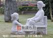 敬老感恩主题石雕中华传统美德石雕园林人物石雕