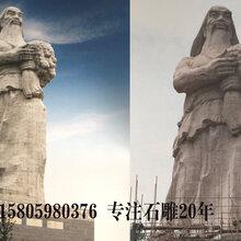 炎帝石雕像石材炎帝雕塑神农氏石雕图片