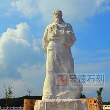 茶文化人物石雕陆羽石雕像陆羽石头雕像图片