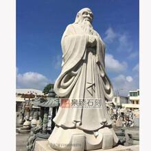 廣場石雕老子像大理石老子雕塑人物石雕圖片