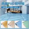 pvc胶地板厂家学校胶地板商场地板幼儿园胶地板耐磨