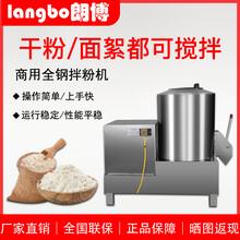 朗博商用拌面機干粉面絮攪拌機圖片