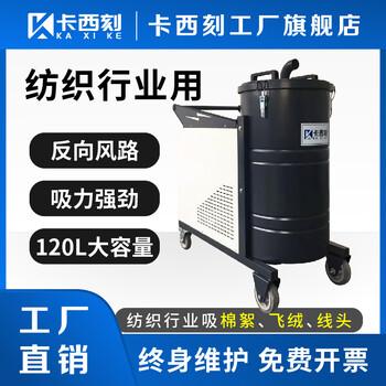 江蘇紡織行業用工業吸塵器清理飛絨毛絮設備地面墻面用工業吸塵器