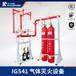 山東泰安大空間檔案室IG541氣體滅火系統