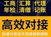 銀川代理記賬免費注冊公司提供注冊地址注銷公司