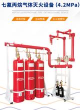 山東齊力氣體滅火系統七氟丙烷消防管網式氣體滅火系統施工方案圖片