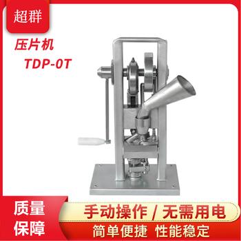 超群TDP-0T小型家用手搖制片機打片機中藥西藥單沖壓片機