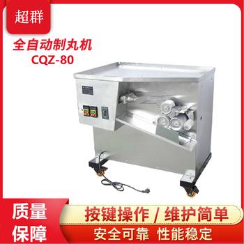 浙江CQZ-80粉末食品搓丸机水蜜丸药丸机全自动中药制丸机