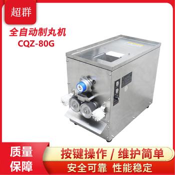 超群CQZ-80G蜜丸机水丸机小型全自动中药粉末制丸机