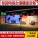 職教中心虛擬錄課演播室校園電視臺宣傳視頻制作演播室搭建