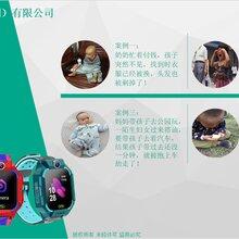 移动儿童手表免费送领加盟招商巨量资讯:代理城市ub8优游娱乐手机益合伙人图片