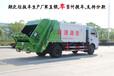 10方環衛垃圾車東風天錦壓縮垃圾車小型壓縮垃圾車價格便宜