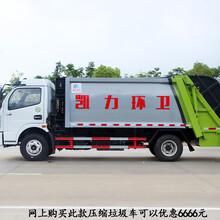 东风小多利卡4吨压缩垃圾车医院用的垃圾车厂家报价图片
