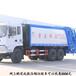 东风天龙5吨压缩垃圾车9方垃圾回收车厂家报价