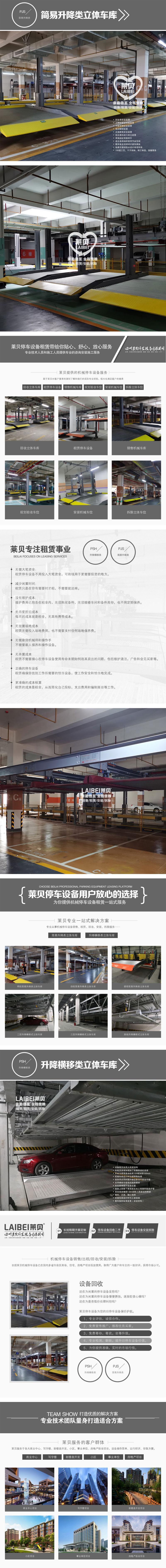 元江停车设备租赁垂直升降式机械式立体停车设备过规划莱贝立体车