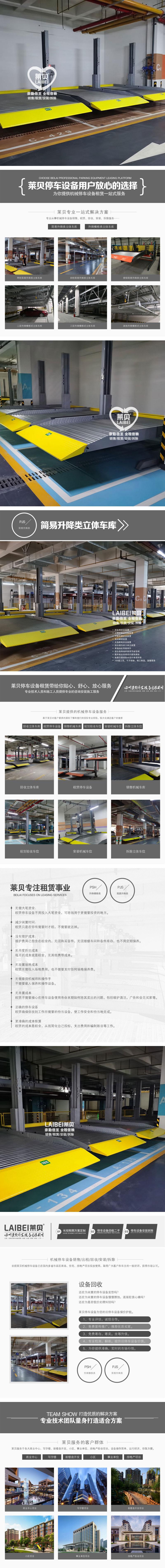 西安高陵區機械車庫租賃,立體車位規劃出租,萊貝立體停車庫回收