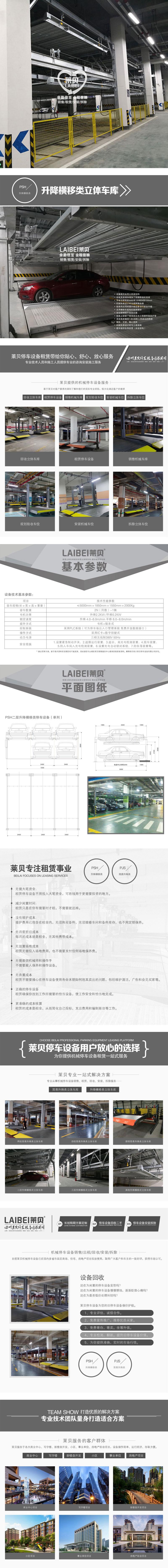 庆阳市镇原县立体停车位租赁新型立体停车设备工程机械停车库加工