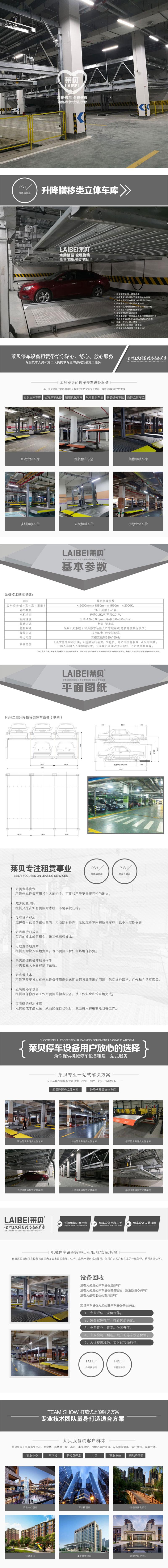 云南省麻栗坡機械車庫租賃,機械式車位多層租用,萊貝立體停車設備過規劃