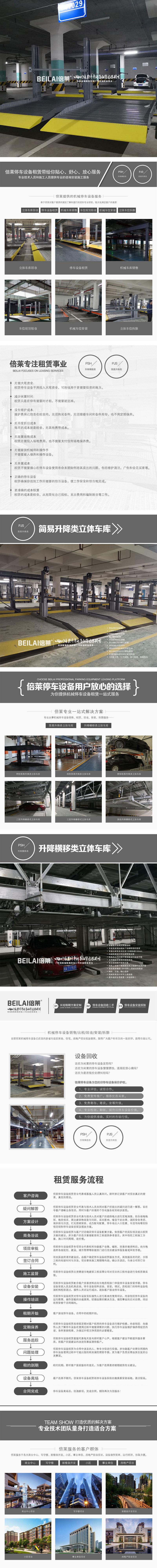 西安立體停車設備改造九龍坡機械車位倍萊立體停車場