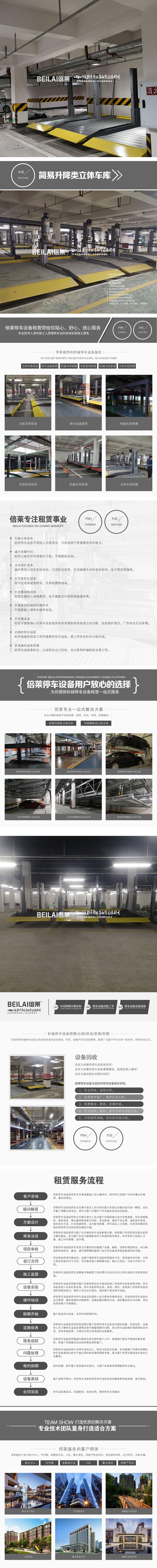 貴陽停車設備回收南溪立體車庫倍萊機械車位