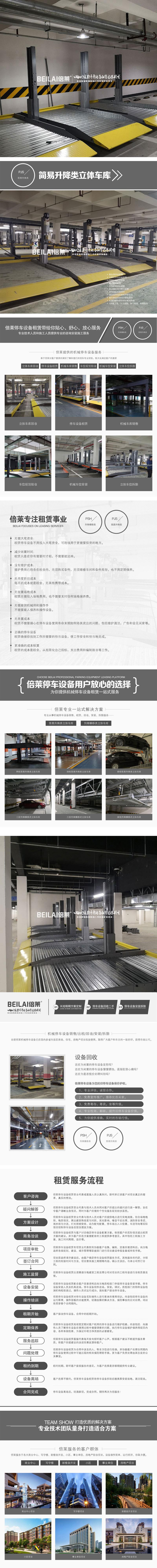 四川立體車庫改造西安立體車庫停車倍萊停車設備