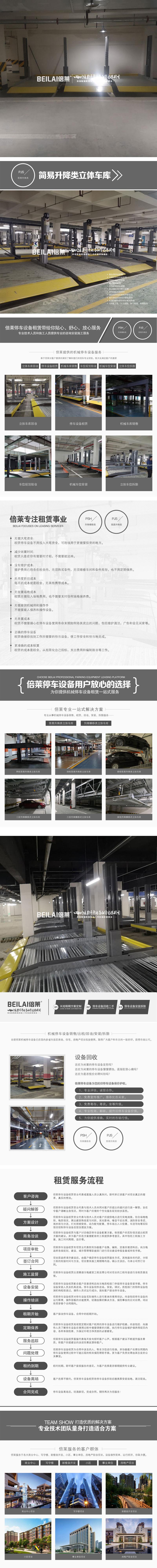 貴州機械停車場二手內江機械停車設備倍萊車庫