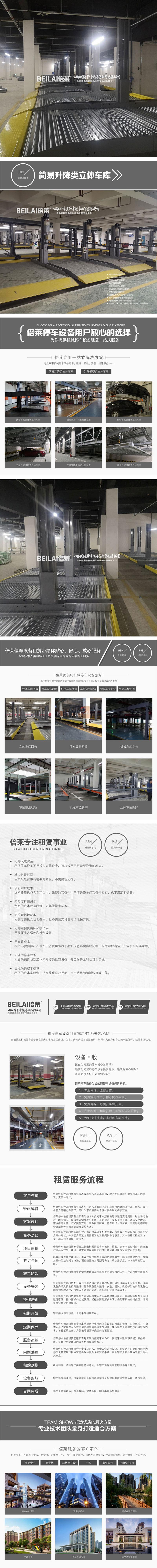 貴陽機械立體車庫廠家二手成華立體車庫設備倍萊簡易立體車庫