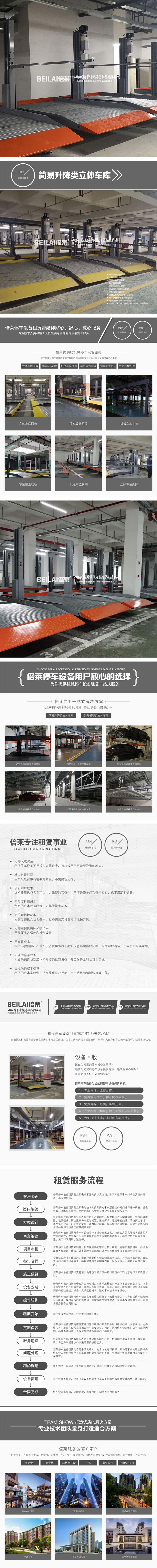重慶立體停車場改造華鎣立體停車設備倍萊升降橫移