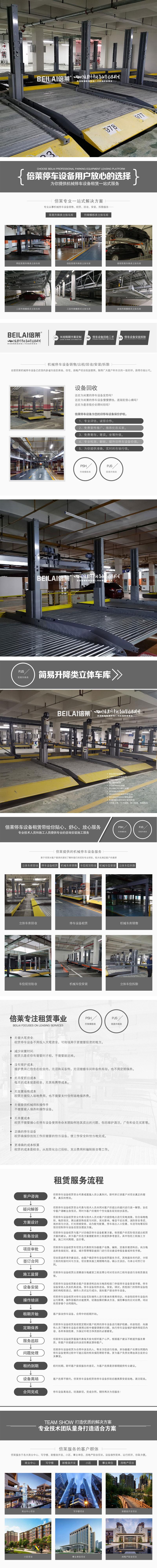 立體停車租賃公司貴州立體車庫設備定立體停車庫過規劃