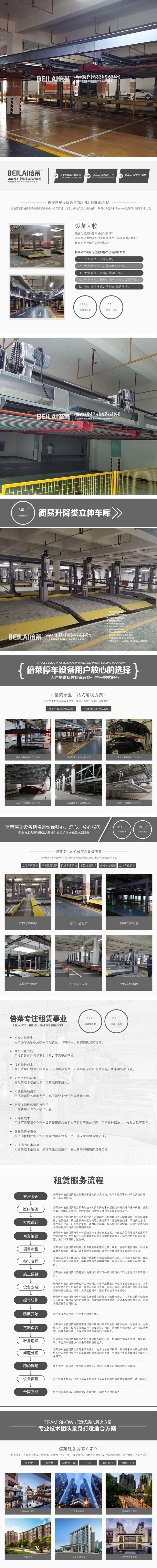 順慶區立體車位租賃定做立體停車租用立體停車設備過驗收