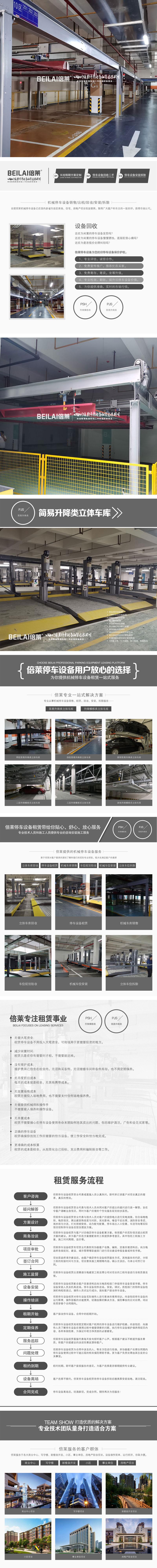 四川立體車庫設備二手南部立體車庫銷售倍萊機械立體車庫廠家