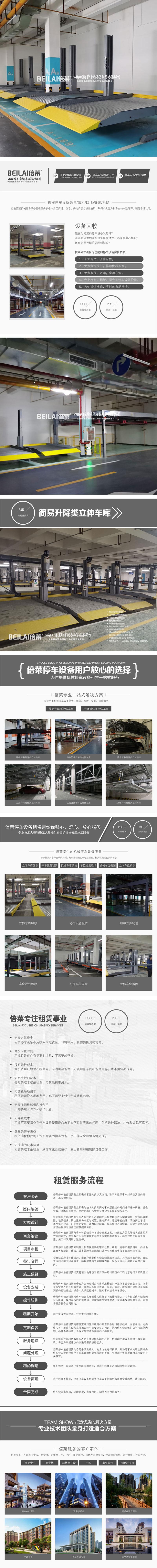 重慶立體停車二手雷波簡易升降式立體車庫倍萊機械車庫