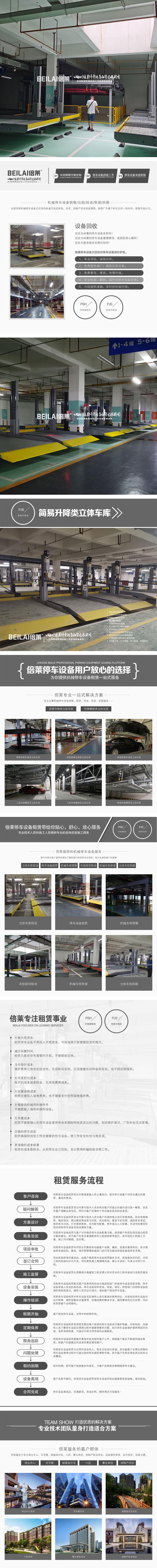 四川省南部停車位租賃液壓車位制造萊貝機械式停車設備回收