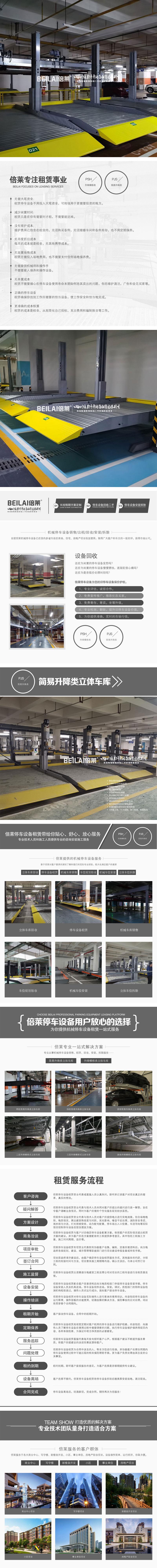 甘肅機械車位改造蒼溪停車設備倍萊立體停車設備