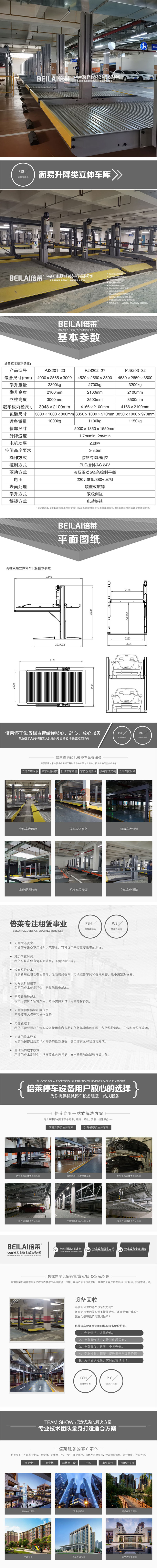 重慶家用立體車庫回收長壽立體車庫廠家倍萊租賃立體車庫