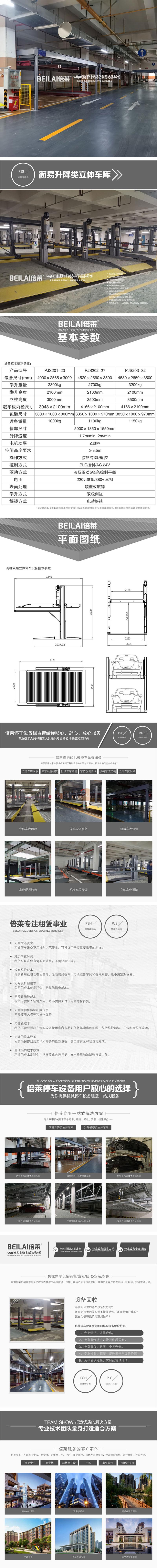 陜西機械式停車設備改造合川車庫倍萊立體停車庫