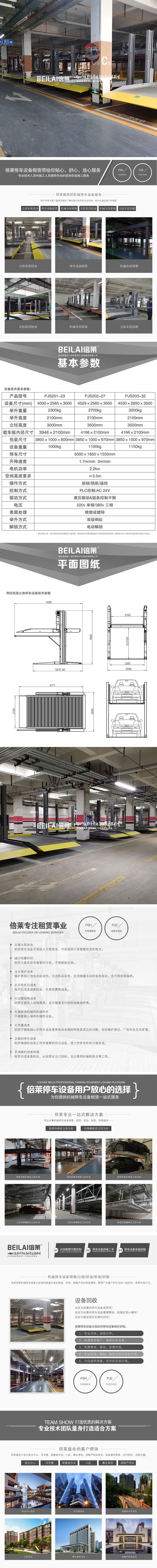 成都立體車庫報價安裝尋甸立體車庫價格倍萊升降立體車庫