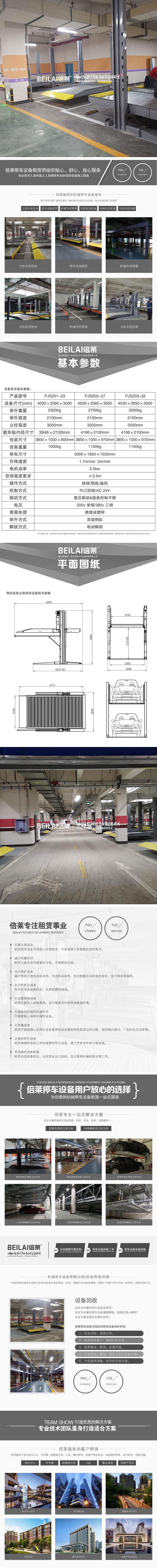 嘉陵復式機械停車庫回收德昌PXD巷道堆垛類機械式倍萊機械立體