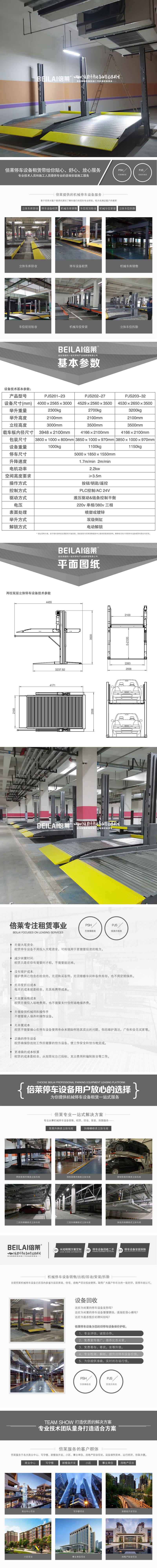 劍閣雙層機械車位租賃小金化立體車庫倍萊機械立體停車設備租