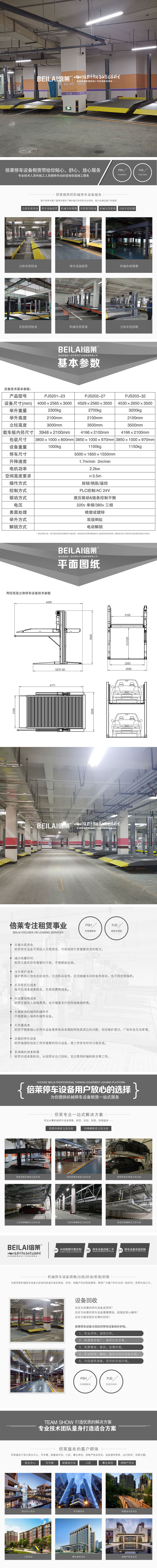 四川省大英廢舊機械式車庫回收,升降橫移停車位建設,倍萊停車庫收購