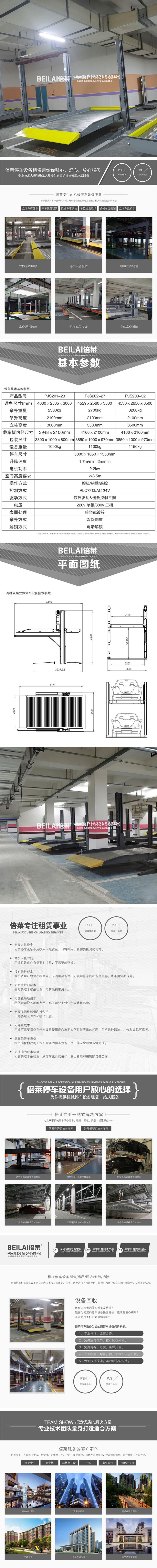 白玉立體車庫租賃回收犍為機械式車庫價格前鋒機械式立體車位安裝