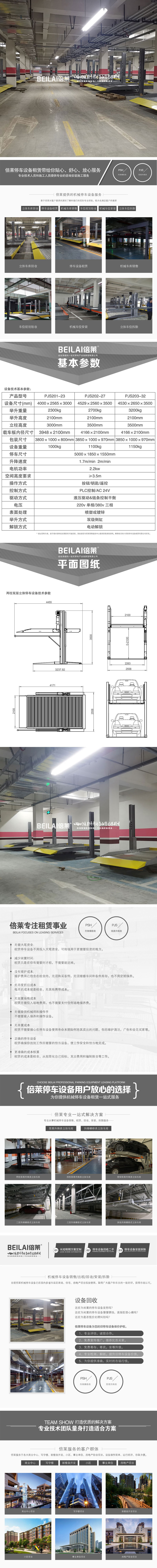 仁和區智能車庫 五通橋區樓盤機械車庫 前鋒停車設備二手 機械式立體停車小型