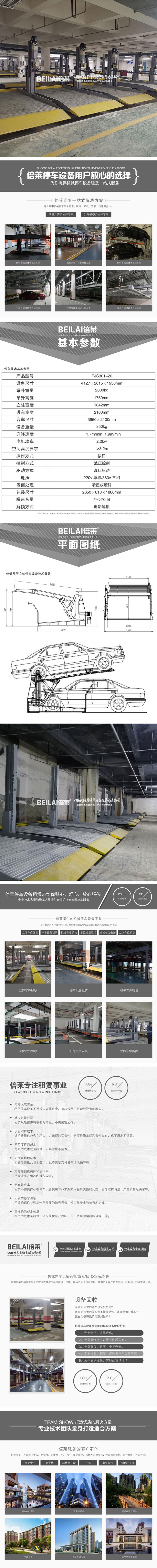 甘肅簡易立體車庫拆除鎮沅機械立體車庫廠家倍萊簡易升降式立體車