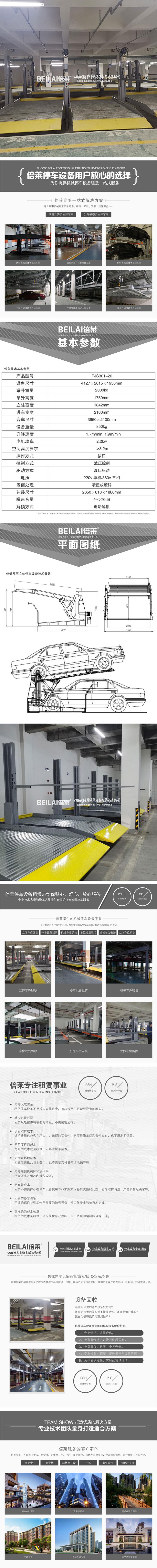 重慶立體停車安裝得榮簡易升降式立體車庫倍萊機械車庫