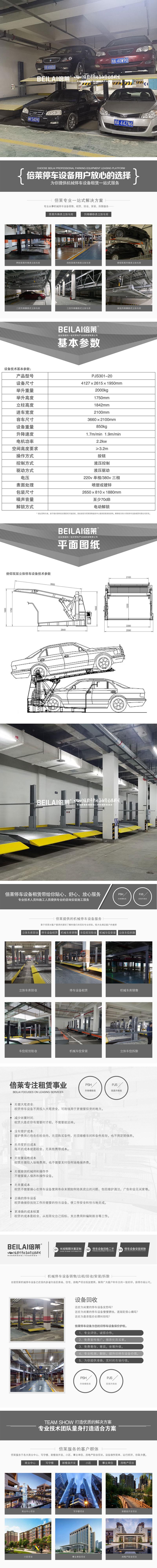 西和改進立體車庫,停車庫拆除出租,倍萊平面移動式立體車庫租用